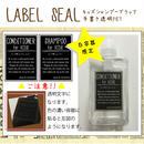 お風呂用品ラベルLサイズキッズ用手書き風ブラック透明PET(耐水性)(BS17B)