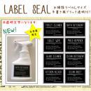 【在庫処分】お掃除ラベルLサイズ手書き風ブラック透明PET(CL09T)