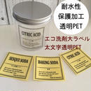 エコ洗剤大ラベル 太文字透明