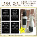 洗濯洗剤ラベル(Lsize)手書き風ブラック  typeB 透明PET(SL13B)