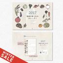 季節の食べものカレンダー