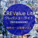 【CREValue Lite】不動産管理ソフト・クレバリューライト