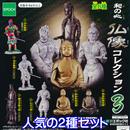 和の心 仏像コレクション3 2017ver. 模型 フィギュア 歴史 お寺 ディスプレイ ガチャ エポック社(人気の2種セット)