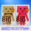ダンボー ビッグアクションフィギュア ver.3 DANBOARD BIG ACTION FIGURE vol.3 よつばと! カスタム ステッカー プライズ タイトー(全2種フルコンプセット)
