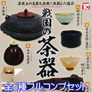 戦国の茶器 Japanease Historical Tea utensil 日本 歴史 お茶 ミニチュア 食器 器 道具 グッズ ガチャ 株式会社トイズキャビン(全6種フルコンプセット)
