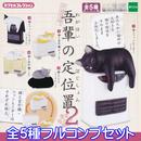 吾輩の定位置2 わがはいのぽじしょん2 カプセルコレクション 猫 ネコ グッズ ガチャ エポック社(シークレット付き全5種フルコンプセット)