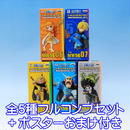 ワンピース ワールドコレクタブルフィギュア MUGIWARA56 vol.2 ONE PIECE アニメ フィギュア グッズ プライズ バンプレスト(全5種フルコンプセット+ポスターおまけ付き)