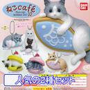 ねこ cafe10 アニコラ シリーズ 猫カフェ スイーツ フィギュア ネコ グッズ ガチャ バンダイ(人気の2種セット)