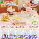 シルバニアファミリー こだわりパティシエのケーキ屋さん2 カプセルコレクション グッズ ガチャ エポック社(全5種フルコンプセット)