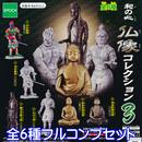 和の心 仏像コレクション3 2017ver. 模型 フィギュア 歴史 お寺 ディスプレイ ガチャ エポック社(全6種フルコンプセット)