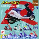 原チャリ伝説 1/32 Honda DJ・1R 原付バイク スクーター フィギュア 模型 ガチャ SO-TA(全6種フルコンプセット)