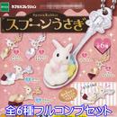 スプーンうさぎ カプセルコレクション フィギュア ウサギ 兎 グッズ 動物 ガチャ エポック社(全6種フルコンプセット)