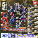 ガシャポン戦士DASH リアルタイプカラーver.01 ロボット ダッシュ フィギュア アニメ ガチャ バンダイ(全7種フルコンプセット)