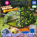 The テント SIZE1/12 フィギュア ジオラマ グッズ 模型 ガチャ タカラトミーアーツ(全4種フルコンプセット)