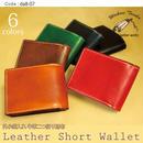 本牛革 二つ折り財布 外側小銭入れ付き 栃木レザー使用da8-07