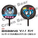 最新!BIGBANG コンサートうちわ作成用 ステッカー V.I  ver.【2枚1セット】