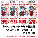 IKON コンサートうちわ作成用 YGベアステッカー/シール (各メンバー別 )2枚1セット