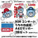IKON コンサートうちわ作成用 YGベアステッカー/シール Summer  ver.  【2枚1セットでのみ購入可】