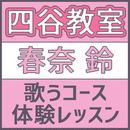 四谷 4月3日(水)11時~限定 講師:春奈鈴