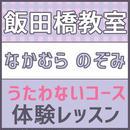 飯田橋 3月2日(土)11時限定 講師:なかむら のぞみ
