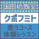 飯田橋 1月23日(水)12時〜限定 講師:クボフミト