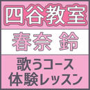 四谷 1月23日(水)12時~限定 講師:春奈鈴