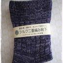 群馬発純国産~匠の技「シルク二重編み高級靴下」ラベンダー(送料込み)22~25cm