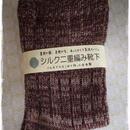 群馬発純国産~匠の技「シルク二重編み高級靴下」ブラウン(送料込み)22~25cm