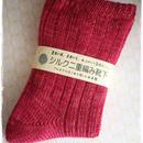 群馬発純国産~匠の技「シルク二重編み高級靴下」パッションピンク(送料込み)22~25cm