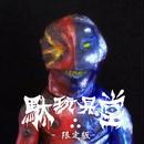 【駄玩具堂∴限定】- サラマ -  駄玩具堂∴版
