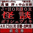 【怪談トークライブ】高橋  洋  +  中山市朗 「Jホラー・怪談ボリシェヴィキ」