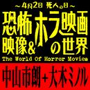 【トークライブ】「恐怖映像&ホラー映画の世界」