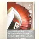 いい階段の写真集(PIE, 2014年)