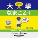 大學なまこZ+(発送方法:宅配便)
