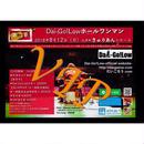 『電子チケット』Dai-Go!LowホールワンマンVIP席