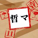 哲学マーケティング【前期】