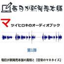 マツイヒロキのオーディオブック【第1弾】(2019年1月配信分)