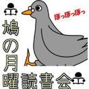 鳩の月曜読書会(3ケ月一括)