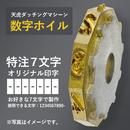 平成30年対応金属製数字ホイル(年号十の位)【特注7文字】