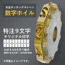 平成30年対応金属製数字ホイル(年号十の位)【特注9文字】