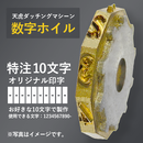 平成30年対応金属製数字ホイル(年号十の位)【特注10文字】