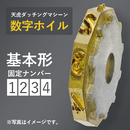 平成30年対応金属製数字ホイル(年号十の位)【基本形】1234