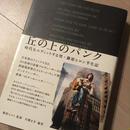 【USED】川勝正幸著 藤原ヒロシ伝「丘の上のパンク」