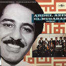 (LP/ used) Abdel Aziz El Mubarak /  Tahrimni Minnak  <world / africa>