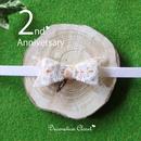 2周年記念!▷ワンコイン◁お花リボン
