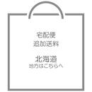 宅配便追加料金★北海道