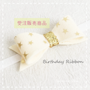 【受注販売商品】Birthday ★ チョーカーリボン▷クリーム