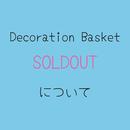 Decoration Basket「SOLDOUT」商品について