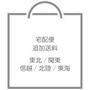宅配便追加料金★東北/関東/信越/北陸/東海