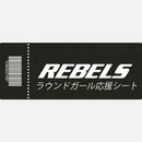 【TICKET】REBELS.50 ラウンドガール応援シート 2017.4.16 ディファ有明